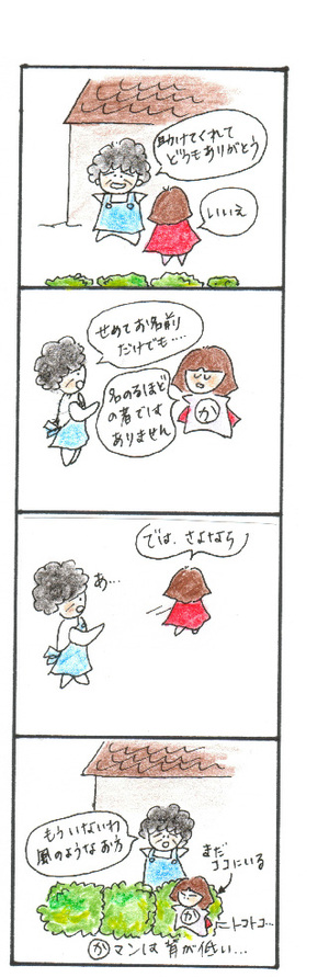 Hikui