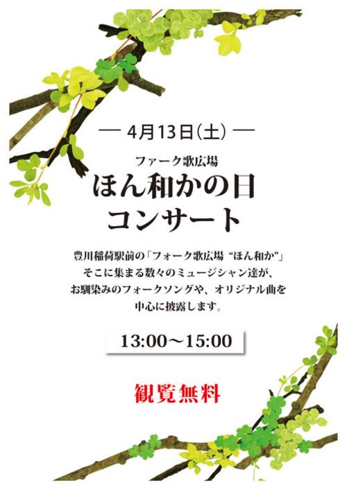 Honwaka_