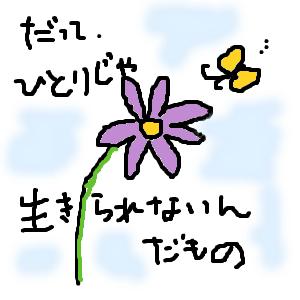 Cocolog_oekaki_2012_09_04_07_30