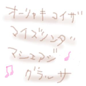 Cocolog_oekaki_2013_03_12_08_19